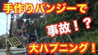 getlinkyoutube.com-【超絶叫!】手作りバンジーをやってみたら死ぬかと思った。