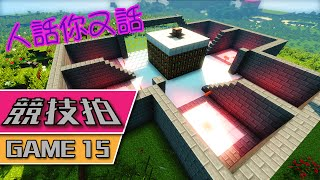 getlinkyoutube.com-【Minecraft】 競技拍 Game 15 - 人話你又話