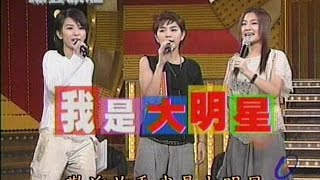 getlinkyoutube.com-【S.H.E】綜藝旗艦:我是大明星(上) [ Selina 任家萱, Hebe 田馥甄, Ella 陳嘉樺 ] (2003-02-08)