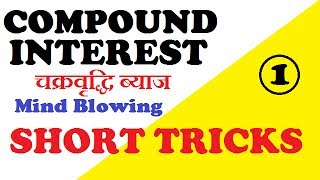 SIMPLE INTEREST & COMPOUND INTEREST (HINDI) PART-1 BANK | SSC | UPSC |LIC AO