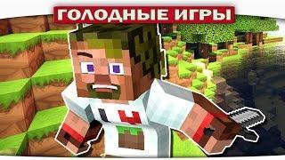 ч.70 - Телохранитель - Minecraft Голодные игры