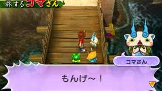 getlinkyoutube.com-【3DS】妖怪ウォッチ2_旅するコマさん_移動場所攻略