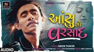 Ashok Thakor   AASHU NO VARSAD | Full Audio | Latest Gujarati Song 2019 | Royal Digital