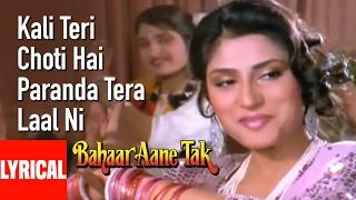 getlinkyoutube.com-Kali Teri Choti Hai Paranda Tera Laal Ni Lyrical Video | Bahaar Aane Tak | Rupa Ganguly,Sumit Sehgal