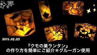 getlinkyoutube.com-『クモの巣 ランタン』の作り方を簡単にご紹介*グルーガン使用(lantern)