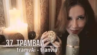 getlinkyoutube.com-Ruso Relajante: 50 palabras RUSAS faciles ASMR español Profesora Roleplay 3D Sound Motivacion