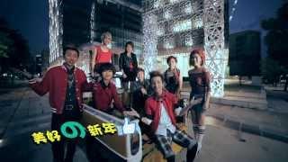 getlinkyoutube.com-《MY Astro 马力全开庆丰年》-《新鲜》MV 完整版