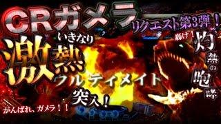 CRガメラ リクエスト第3弾!いきなり激アツ、ウルティメイトG突入!轟け、灼熱の咆哮ッ!!【たぬパチ!】