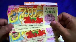getlinkyoutube.com-宝くじ サマージャンボ宝くじ1等7億円とミニ1等7千万円を買ってみた!