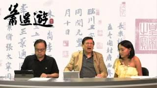 getlinkyoutube.com-中國叫人生仔嘥Q氣〈蕭遙遊〉2015-07-27 b