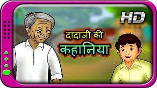 getlinkyoutube.com-Dadaji ki Kahaniya - Hindi Story for Children with moral | Panchatantra Short Stories for Kids