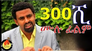 New Ethiopian Movie - 300 Shi 300 ሺ አዲስ ፊልም Full 2015