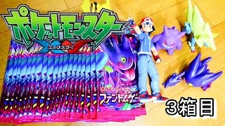 getlinkyoutube.com-【開封】Pokémon card gameポケモンカードファントムゲート3箱目拡張パック