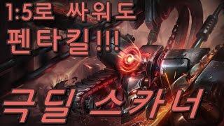 getlinkyoutube.com-1:5 토너먼트 펜타킬!!!,극딜 스카너(Skarner) - 똘킹 게임영상