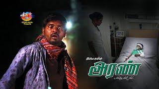 அரண்   Tamil Short film   Christian width=