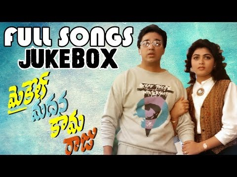 Michael Madana Kamaraju (మైఖేల్ మదన కామరాజు) Full Songs Jukebox - Kamal Hasan, Kushbu, Urvashi