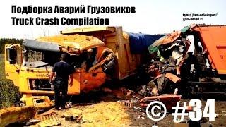 getlinkyoutube.com-Подборка Аварий Грузовиков / Truck Crash Compilation / © #34 / Аварии Грузовиков 2015 / Аварии и ДТП