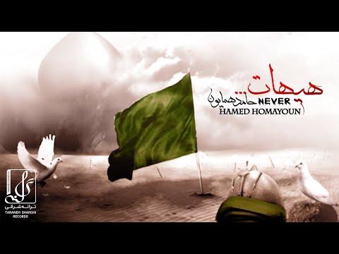 Hamed Homayoun - Heyhaat ( teaser 1 minuet )