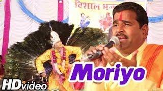 getlinkyoutube.com-Moriyo Re | Rajasthani Live Bhajan | Rajasthani Dance | Mataji Bhajan