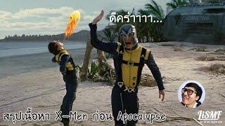 getlinkyoutube.com-สรุปเนื้อหาหนัง X-Men ทุกภาคก่อน Apocalypse (ไม่ขำนะ 555+)