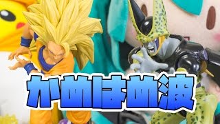 getlinkyoutube.com-ドラゴンボール 造形天下一武道会6 悟空SS3(かめはめ波ver)を開封レビュー