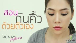 getlinkyoutube.com-โมเมพาเพลิน : กันคิ้วด้วยตัวเอง