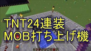 【Minecraft】爆破回!憎きウィッチをバーーン【へぼてっく】
