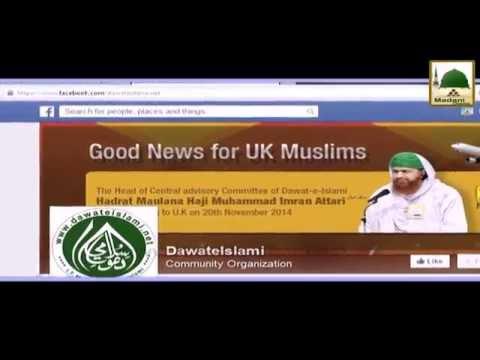 Documentary   I T Department Of Dawateislami 1