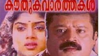 getlinkyoutube.com-Kouthuka Varthakal 1990 Malayalam Full Movie | Suresh Gopi | Siddique | Mammukoya | Innocent