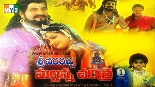 getlinkyoutube.com-Sri Vararacha Mallanna Charitra Part-1 - Janapada Chitram