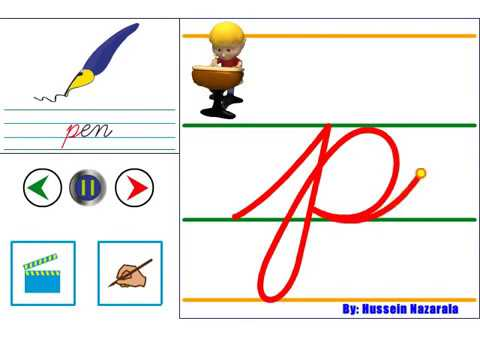 Cursive handwriting animation - Educational software