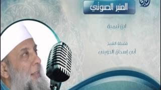 getlinkyoutube.com-ابن تيمية | الشيخ المحدث أبي إسحاق الحويني | المنبر الصوتي