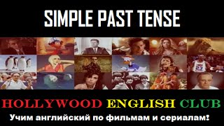 getlinkyoutube.com-Learn SIMPLE PAST TENSE through Movies english-challenge.ru