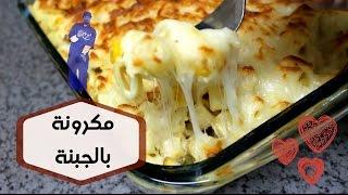 getlinkyoutube.com-وصفات_رمضانية : اسهل مكرونة بالجبنة ✧
