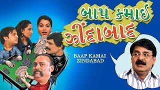 getlinkyoutube.com-BAAP KAMAI ZINDABAD   Superhit Gujarati Natak   Tushar Joshi