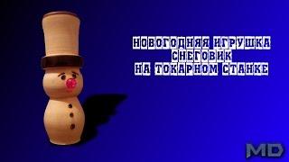 getlinkyoutube.com-новогодняя игрушка своими руками на токарном станке