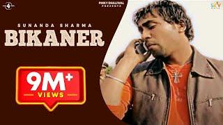 Surjit Bhullar & Sudesh Kumari | Bikaner | Full HD Brand New Punjabi Song