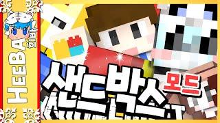 getlinkyoutube.com-원펀맨 VS 도티 [마크: 샌드박스모드] 마인크래프트 [희바] Sandbox Mod