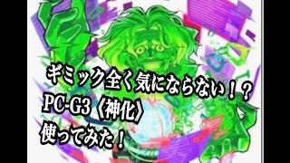 getlinkyoutube.com-【モンスト】ハクアのオマケとは言わせない!PC-G3《神化》使ってみた!!