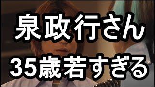 getlinkyoutube.com-【追悼】泉政行さん(科捜研の女、ごくせん出演)の若すぎる死 死因は?追悼の声続々