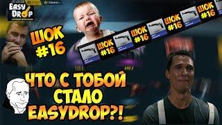 getlinkyoutube.com-ШОК! #16 ЧТО С ТОБОЙ СТАЛО!!!? EASYDROP.RU!??!?!
