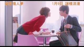 getlinkyoutube.com-[電影預告1]《寵愛情人夢》Girl in the Sunny Place 2014年1月9日.謎樣浪漫