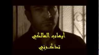 getlinkyoutube.com-أيهاب المالكي . تذكرني