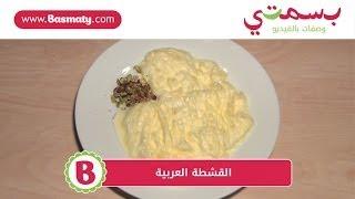 getlinkyoutube.com-طريقة عمل القشطة العربية - How to Make Ashta