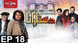 Dastaar E Anaa | Episode 18 | TV One Drama | 18th August 2017