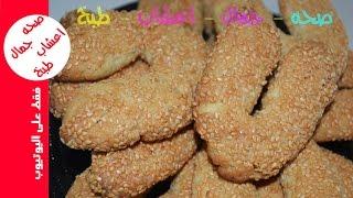 getlinkyoutube.com-كعك عراقي ابو السمسم || طريقة عمل كعك بالسمسم