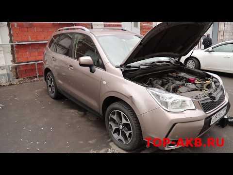Замена аккумулятора Subaru Forester IV 2014 г.в.