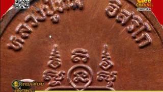 getlinkyoutube.com-วิชาการ เหรียญหลวงปู่ทิม พิมพ์ ภ แตก