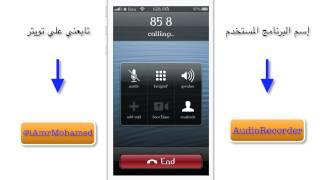 getlinkyoutube.com-كيفية تسجيل المكالمات علي الأيفون 4s ، 5