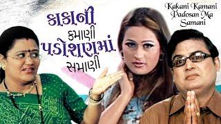 getlinkyoutube.com-Kakani Kamani Padosan Ma Samani - Superhit Comedy Gujarati Natak
